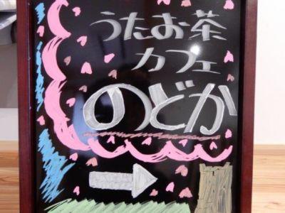 明日は『うたお茶カフェのどか』オープン!!