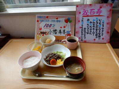 小幡様 100歳のお食事